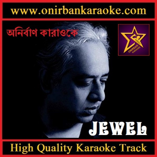 Nirobe Cheye Dekhechi Karaoke By Jewel (Scrolling Lyrics)
