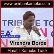 Aai Mhane Lekrala Ho Karaoke By Virendra Borde (Marathi_Mp3)