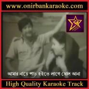 Amar Naye Par Hoite Lage Sholo Ana Karaoke By Subir Nandi & Shammi Akter (Mp4)