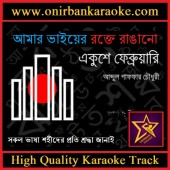 Amar Vaier Rokte Rangano Karaoke By Abdul Gaffar Chowdhury (Mp4)