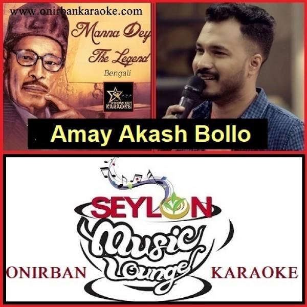 Amay Akash Bollo Karaoke (SEYLON Music Lounge) By Manna Dey (Scrolling Lyrics)