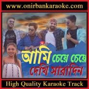 Ami Cheye Cheye Dekhi Saradin Karaoke By Shyamal Mitra (Scrolling)