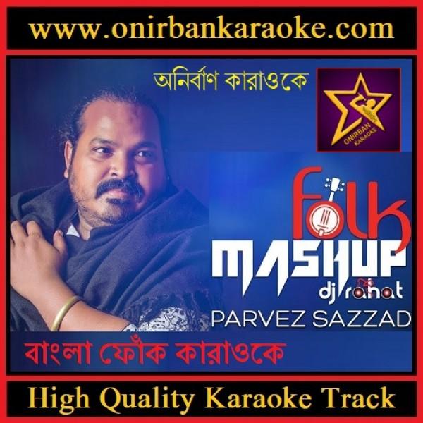 Bangla Folk Mashup Karaoke By Dj Rahat ft. Parvez (Scrolling Lyrics)