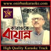 Bayanno Karaoke By Nazir Mahamud - Ekusher Gaan (Mp3 + Scrolling Lyrics)