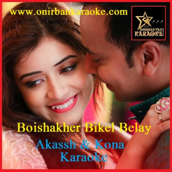Boishakher Bikel Belay By Akassh & Kona (Karaoke_Mp4)
