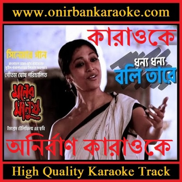 Dhonno Dhonno Boli Tare Karaoke By Farida Parveen & Others (Scrolling)