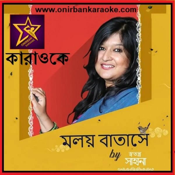 Moloyo Batashe Karaoke By Sahana Bajpaie (Scrolling Lyrics)