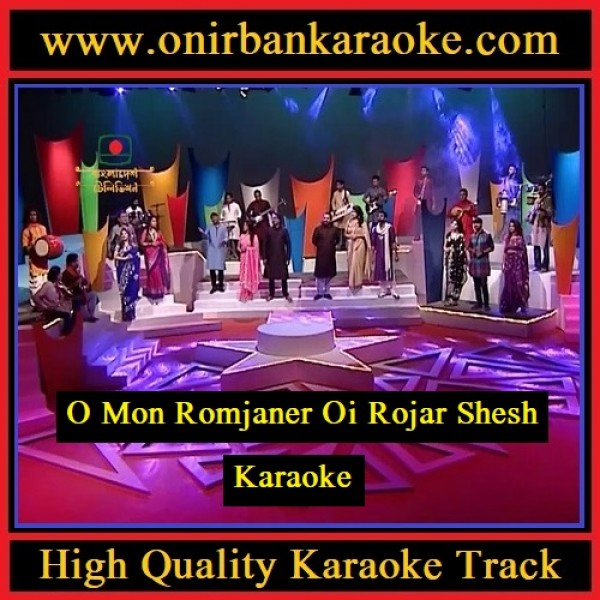O Mon Romjaner Oi Rojar Seshe Karaoke By Tutul, Emon, Akhi, Imran & Others (Mp4)