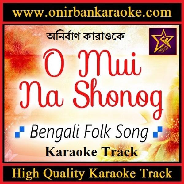 O Mui Na Shonong Na Shonong Karaoke - Folk (Scrolling Lyrics)