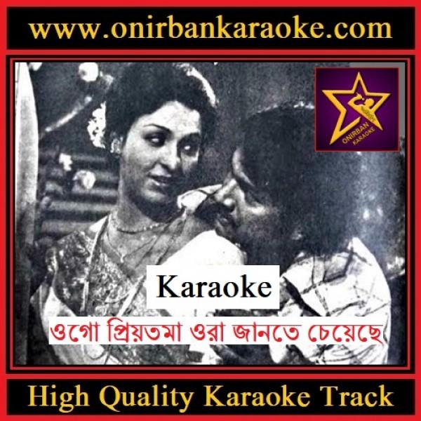 Ogo Priyotoma Ora Jante Cheyeche Karaoke By Bashir Ahmed & Mina Bashir (Mp4)