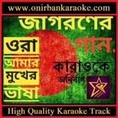 Ora Amar Mukher Bhasha Kaira Nite Chay Karaoke - Ekusher Gaan (Mp3 + Scrolling Lyrics)