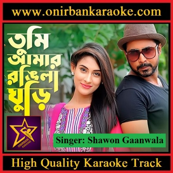 Tumi Amar Mon Akashe Rongila Ghuri Karaoke By Shawon Gaanwala (Scrolling Lyrics)