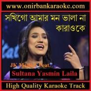 Sokhi Go Amar Mon Vala Na Karaoke By Sultana Yeasmin Laila (Scrolling)