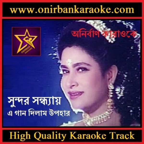 Sundor Sondhay E Gaan Dilam Upohar By Runa Laila A.Kishore_Abdul Hadi (Scrolling Lyrics)