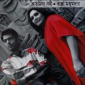 Tumi Ki Bolo Ashbe By Bappa Majumder & Fahmida Nobi (Scrolling)