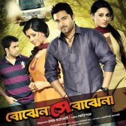 Bojhena Shey Bojhena By Arijit Singh (Karaoke_Mp4)