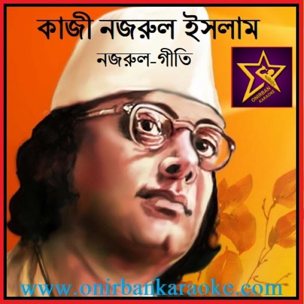 Durgom Giri Kantar Moru Karaoke - Nazrul Sangeet (Mp4)