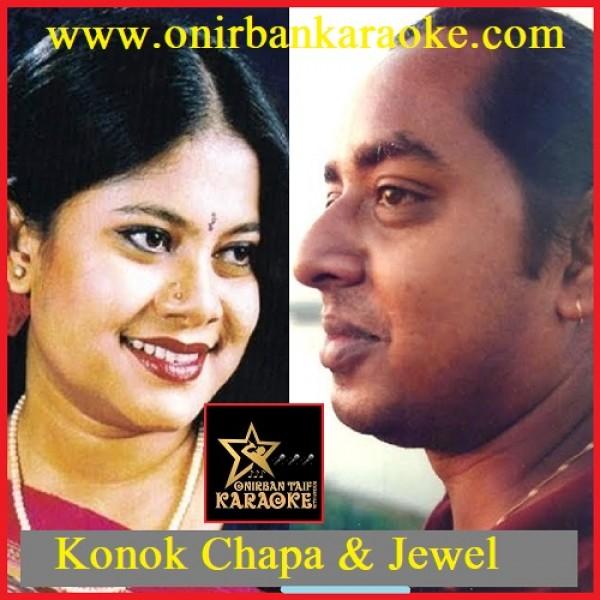 Chokher Vetor Shopno Thake By Juwel & Konok Chapa (mp4)