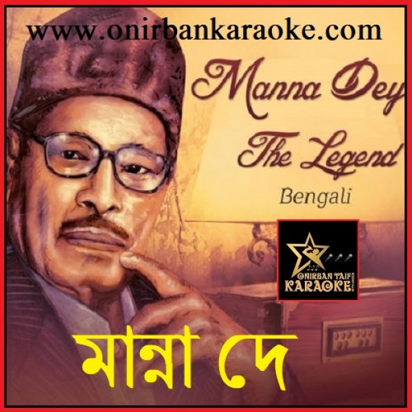 E Nodi Emon Nodi By Manna Dey (Mp4)