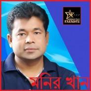 Chithi Likheche Bou Amar By Monir Khan (Mp4)