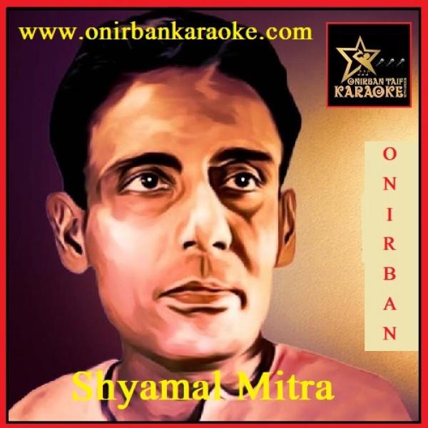 Ei Shundor Prithibi Chere Karaoke By Shyamal Mitra (Scrolling Lyrics)